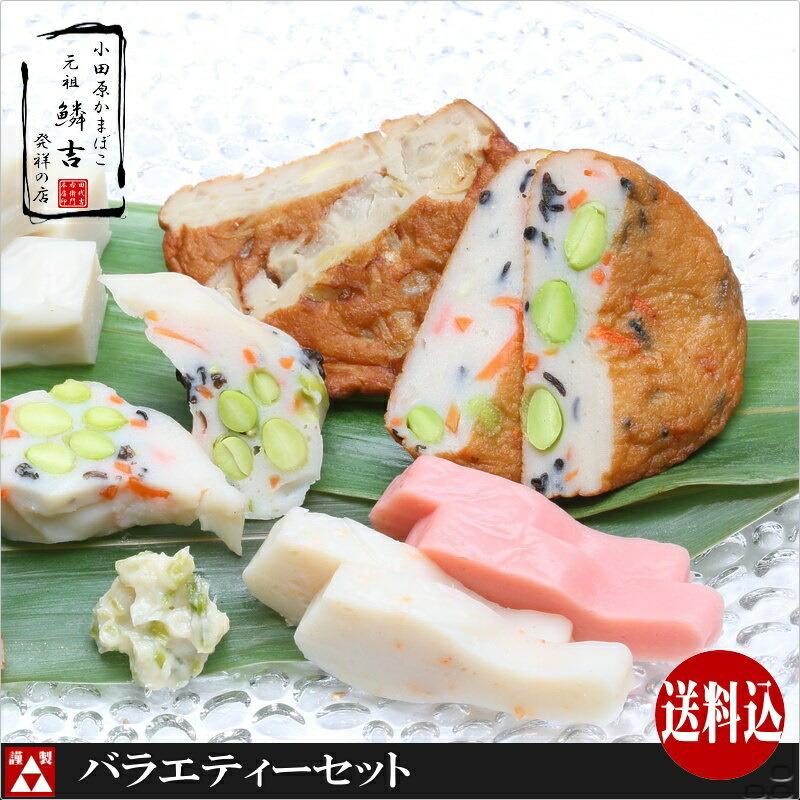 小田原 かまぼこ うろこき バラエティ