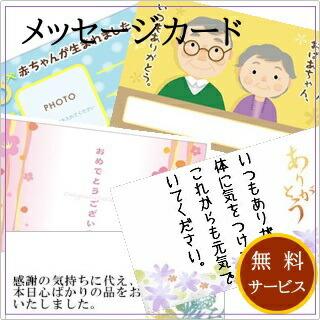 小田原かまぼこ鱗吉 メッセージカード無料サービス