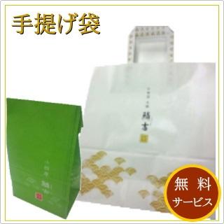 小田原かまぼこ鱗吉 手提げ袋
