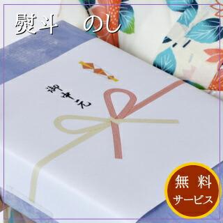 小田原かまぼこ鱗吉 熨斗無料サービス