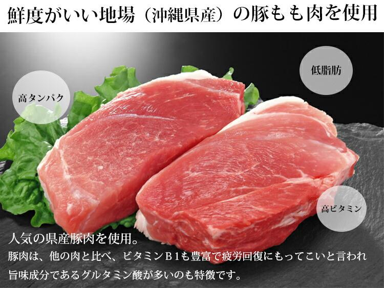 沖縄県産の豚肉を使用