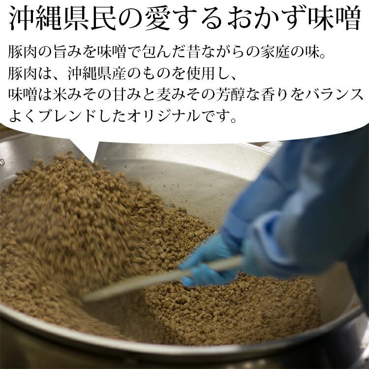 沖縄県民の愛するおかず味噌