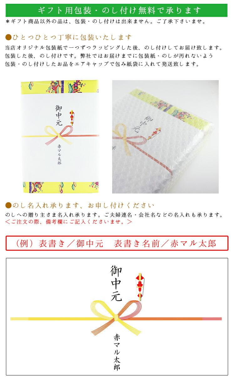 包装紙のし無料