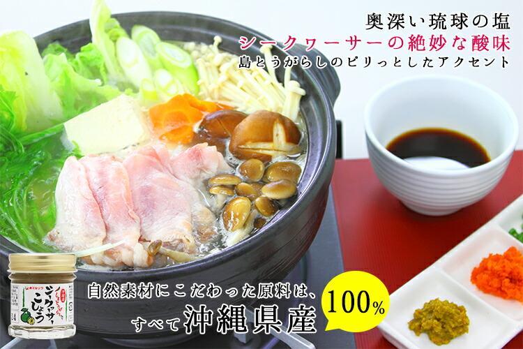 100%沖縄県産の原料を使用した調味料