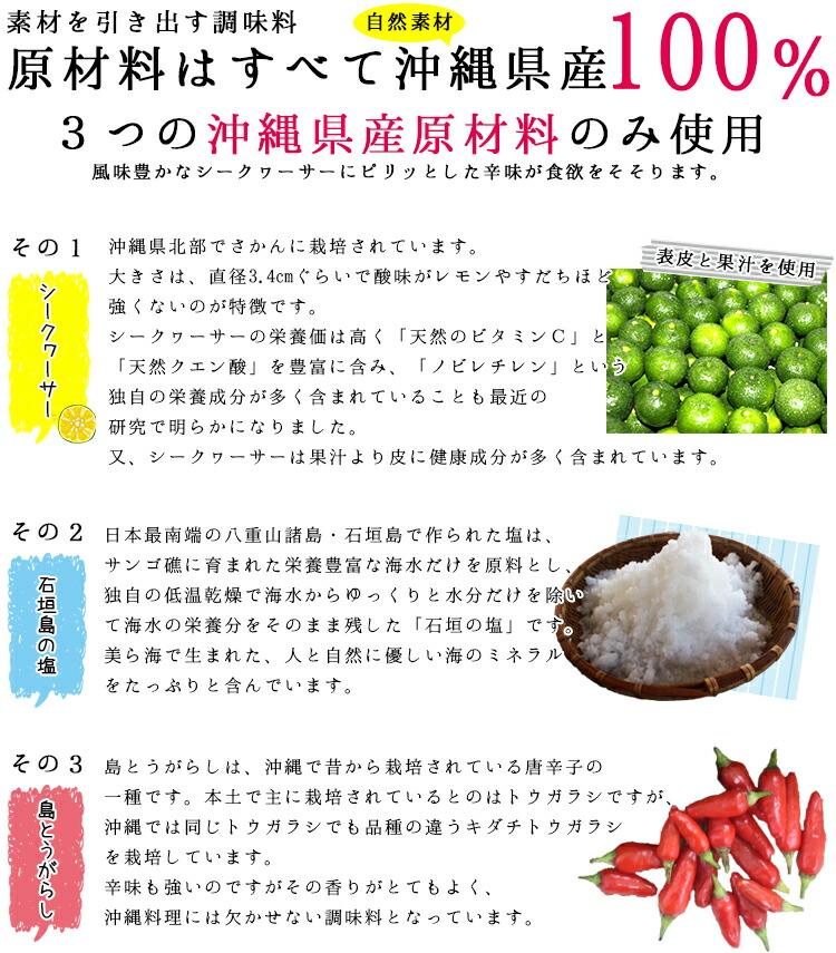 原材料はすべて沖縄県産