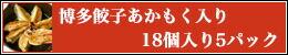 博多餃子あかもく入り 18個入り5パック