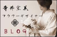 寺井宏美のブログ