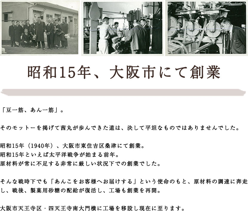茜丸は昭和15年、大阪市にて創業されました