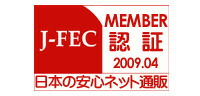 J-FEC 認証