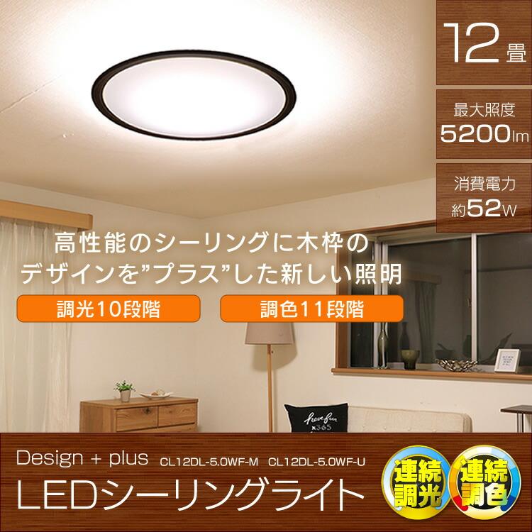 おしゃれ ウッドフレーム led アイリスオーヤマ送料無料 LED シーリングライト 照明器具 天井照明 8畳 調色 新生活 調光 あす楽対応 【メーカー5年保証】 LED照明 シーリングライト ライト シーリングライト CL8DL-5.0WF リモコン付 8畳