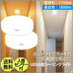 LED小型シーリングライト
