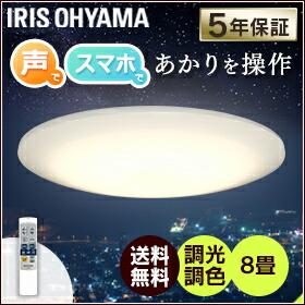 AIスピーカー対応 LEDシーリングライト