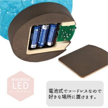 和風/和紙照明のLEDテーブルライト