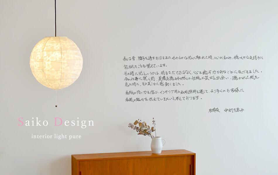 和紙照明/和風照明/彩光デザイン