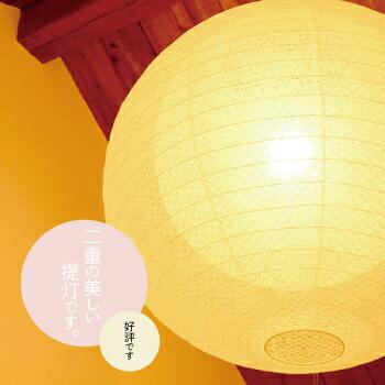 和風/和紙照明の二重提灯