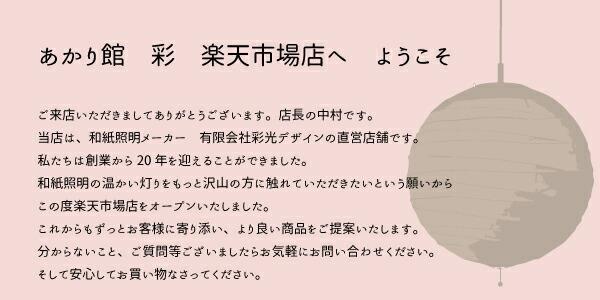 和紙照明メーカーの有限会社彩光デザインの直営店舗です。