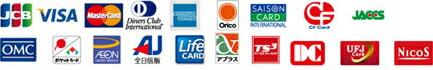 クレジットカード決済カード会社一覧