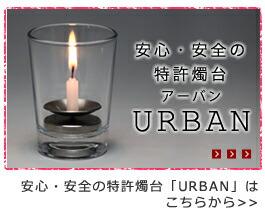 URBANの詳細ページはこちら
