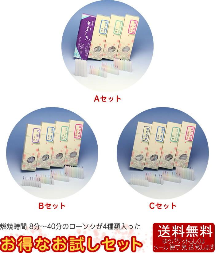 燃焼時間8分~40分のローソクが4種類入ったお得なお試しセット 1,200円 送料無料(メール便にて発送致します。)
