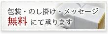 熨斗・包装無料