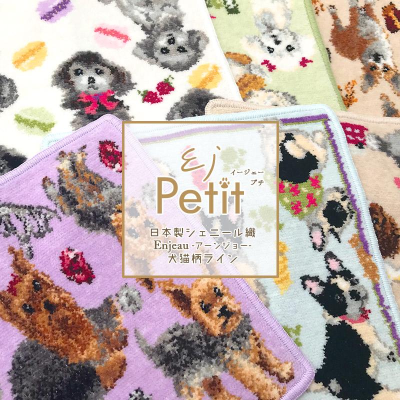 日本製シェニール織 犬猫柄