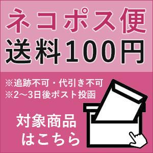 ネコポス便100円