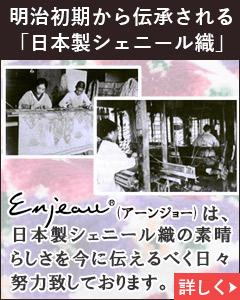 日本製シェニール織 アーンジョー こだわり できるまで 歴史 人気の秘密