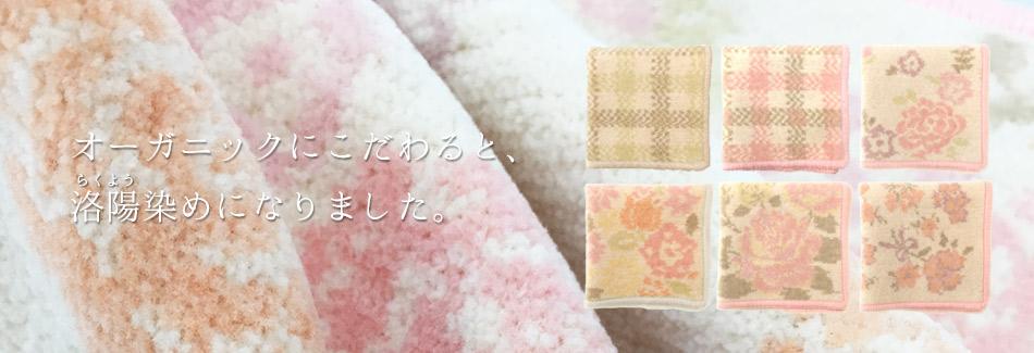2017洛陽染めオーガニックコットンとシェニール織の日本製ハンカチ