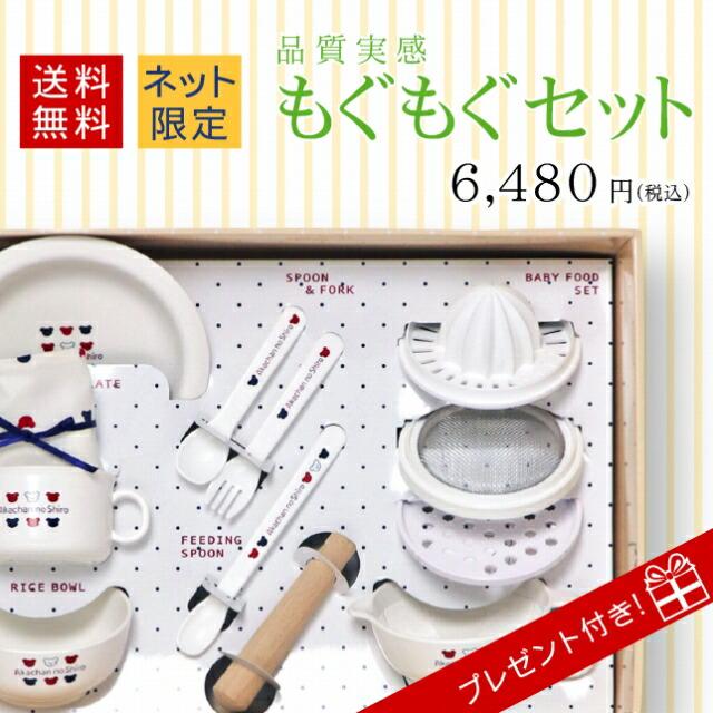 ネット限定 もぐもぐセット トリコロール送料無料 日本製 プレゼント付き