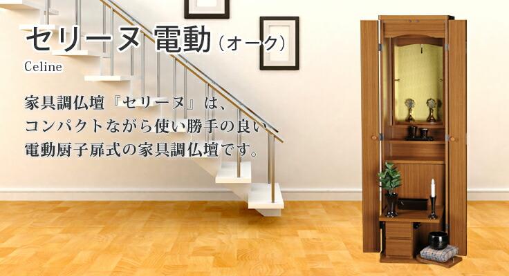 セリーヌ 電動(オーク)家具調仏壇『セリーヌ』は、コンパクトながら使い勝手の良い電動厨子扉式の家具調仏壇です。