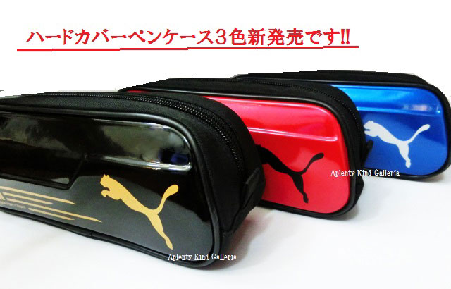 bb00c90374f8 Cool is a nice PUMA design new products for pencil case! Beautiful black  base