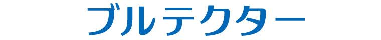 液晶テレビ・液晶モニター用 ブルーライトカットプロテクター