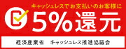 キャッシュレス還元事業 5%還元