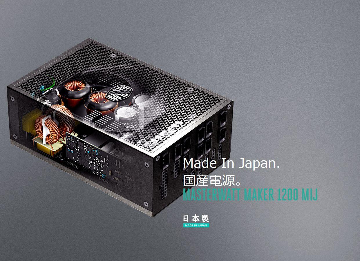 Made In Japan. 国産電源。MASTERWATT MAKER 1200 MIJ
