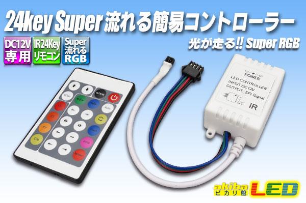 24KEYSuper流れる簡易コントローラー