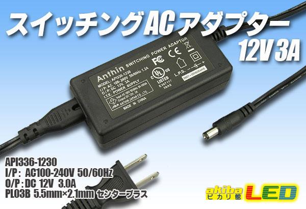 ACアダプター12V3A