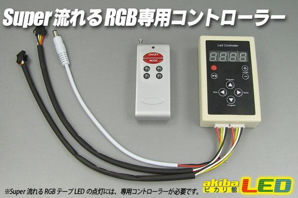 Super流れるRGBテープLED専用コントローラー