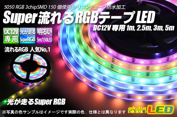 Super流れるRGBテープLED