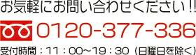 0120-377-336