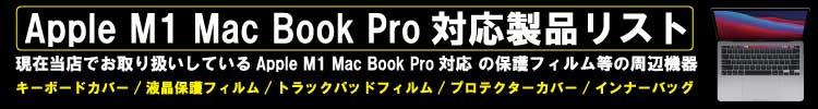 Apple M1 Mac Book Pro 対応 周辺機器