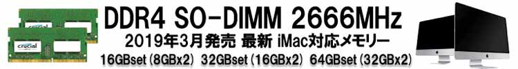 iMac 2019年3月発売モデル [MRR12J/A] [MRR02J/A] [MRQY2J/A] 260Pin DDR4 SO-DIMM 2666MHz