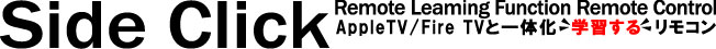 Apple TV/Fire TVリモコンと一体化する学習 SideclickユニバーサルリモートコントロールアタッチメントApple TV用 [SC2-APG4K]Amazon Fire TV用 [SC2-FT16K]