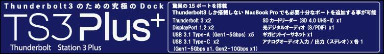 驚異的な15ポートを追加することで、あらゆるアプリケーションに究極の接続性を提供するThunderbolt3 Dock