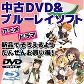 中古DVD・ブルーレイソフト