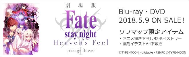 劇場版 Fate/stay night [Heavens Feel] I