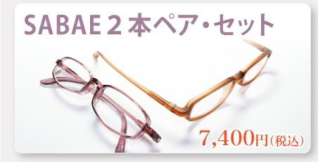 SABAE2本ペア・セット