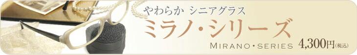 やわらかシニアグラス(老眼鏡)【ミラノ・シリーズ】4,300円(税込)