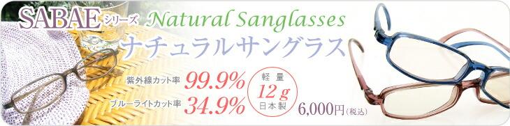 日本製・軽量12g【ナチュラルサングラス】紫外線カット率99.9%・ブルーライトカット率34.9%*6,000円(税込)送料無料
