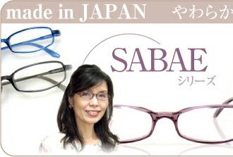やわらかシニアグラス(老眼鏡)【SABAE・F(フロスティ)シリーズ】3,900円(税込)made in JAPAN