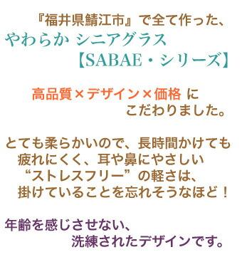 """『福井県鯖江市』で全て作った、やわらかシニアグラス【SABAEシリーズ】高品質×デザイン×価格にこだわりました。とても柔らかいので、長時間かけても疲れにくく、耳や鼻にやさしい""""ストレスフリー""""の軽さは、掛けていることを忘れそうなほど!年齢を感じさせない、洗練されたデザインです。"""